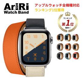 【ポイント5倍】スーパーセール アップルウォッチ バンド レディース 38mm 40mm 42mm 44mm 本革 2重巻き アップルウォッチバンド おしゃれ アップルウォッチバンド レザー AriRi apple Watch Band