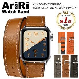 アップルウォッチ バンド レディース 38mm 40mm 42mm 44mm 本革 2重巻き アップルウォッチバンド おしゃれ アップルウォッチバンド レザー AriRi apple Watch Band アップルウォッチバンド