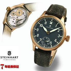 スタインハート/Steinhart/腕時計/エヌエービー/Nav B-Uhr 42mm Handwind Bronze Blue Antique/メンズ/スイスメイド