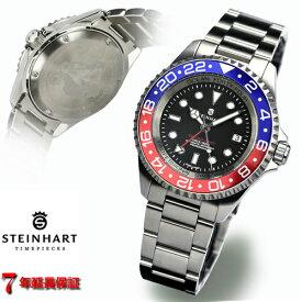 スタインハート/Steinhart/腕時計/オーシャン/Ocean Forty Four GMT Blue/Red/ダイバーズウォッチ/メンズ/スイスメイド