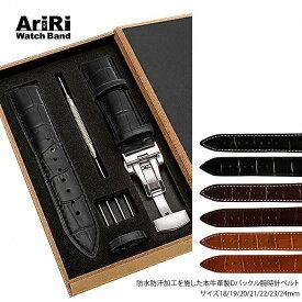 時計 ベルト 時計 バンド 24mm 23mm 22mm 21mm 20mm 19mm 18mm メンズ 本革腕時計バンド 交換ベルト Dバックル シルバーバックル 防水 防汗 メンズ腕時計 レザーベルト 工具付き ボックス付き AriRi watch Band