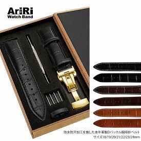 時計 ベルト 時計 バンド 24mm 23mm 22mm 21mm 20mm 19mm 18mm メンズ 本革腕時計バンド 交換ベルト Dバックル ゴールドバックル 防水 防汗 メンズ腕時計 レザーベルト 工具付き ボックス付き AriRi watch band