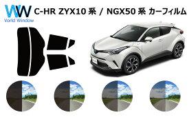 C-HR ZYX10 カット済みカーフィルム リアセット スモークフィルム 車 窓 日よけ UVカット (99%) カット済み カーフィルム ( カットフィルム リヤセット リヤーセット リアーセット )