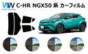 C-HR NGX50 グレードG-T カット済みカーフィルム リアセット スモークフィルム 車 窓 日よけ UVカット (99%) カット済…