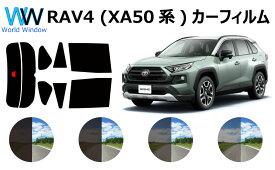 トヨタ RAV4 ラヴフォー RAV4 ハイブリッド (XA50系 MXAA52/MXAA54/AXAH52/AXAH54) カット済みカーフィルム リアセット スモークフィルム 車 窓 日よけ 日差しよけ UVカット (99%)