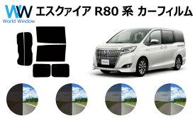エスクァイア (ESQUIRE) (80系 ZRR80G / ZRR80W / ZWR80G / ZRR85G / ZRR85W) カット済みカーフィルム リアセット スモークフィルム 車 窓 日よけ UVカット (99%) カット済み カーフィルム 車検対応
