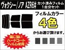 ノア ヴォクシー ( NOAH VOXY ) R6# 60系 カット済みカーフィルム リアセット スモークフィルム 車 窓 日よけ UVカット (99%) カッ...