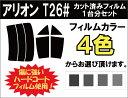 アリオン T26# カット済みカーフィルム リアセット スモークフィルム 車 窓 日よけ UVカット (99%) カット済み カーフ…
