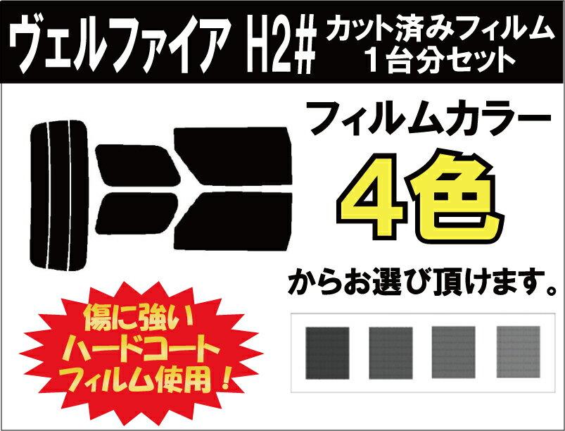 ヴェルファイア 20系 H2 カット済みカーフィルム リアセット スモークフィルム 車 窓 日よけ UVカット (99%) カット済み カーフィルム ( カットフィルム リヤセット リヤーセット リアーセット )