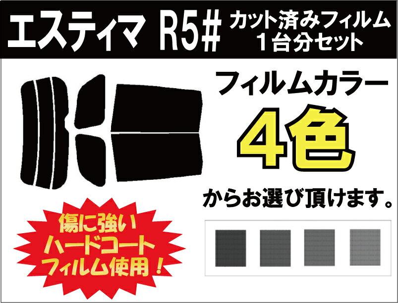 エスティマ R5# カット済みカーフィルム リアセット スモークフィルム 車 窓 日よけ UVカット (99%) カット済み カーフィルム ( カットフィルム リヤセット リヤーセット リアーセット )