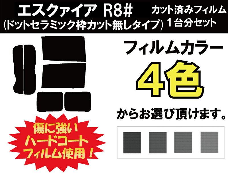 エスクァイア (ESQUIRE) R8# (80系) カット済みカーフィルム リアセット スモークフィルム 車 窓 日よけ UVカット (99%) カット済み カーフィルム ( カットフィルム リヤセット リヤーセット リアーセット )