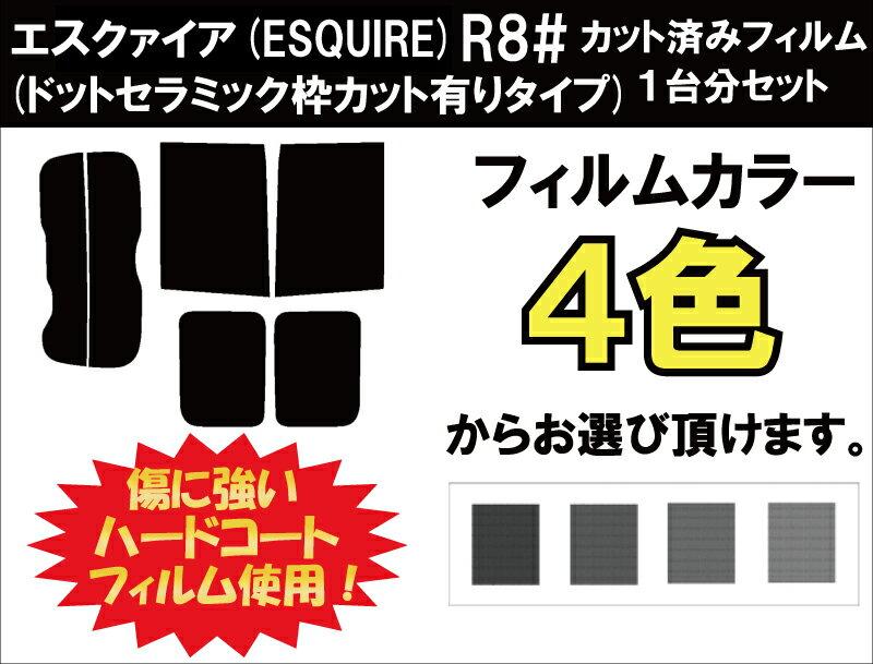 エスクァイア (ESQUIRE) ※ドット仕様 R8# (80系) カット済みカーフィルム リアセット スモークフィルム 車 窓 日よけ UVカット (99%) カット済み カーフィルム ( カットフィルム リヤセット リヤーセット リアーセット )