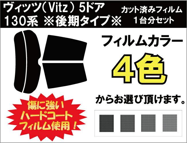 ヴィッツ ( Vitz ) ハイブリッド 5ドア P130系 ※後期タイプ※ カット済みカーフィルム リアセット スモークフィルム 車 窓 日よけ 日差しよけ UVカット (99%) カット済み カーフィルム ( カットフィルム リヤセット リヤーセット リアーセット )