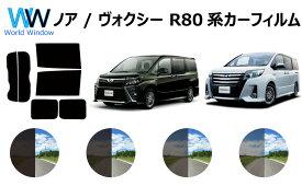 ノア ヴォクシー ( NOAH VOXY ) (80系 ZRR80G / ZRR80W / ZWR80G / ZRR85G / ZRR85W) カット済みカーフィルム リアセット スモークフィルム 車 窓 日よけ UVカット (99%) カット済み カーフィルム ( カットフィルム リヤセット リヤーセット リアーセット )