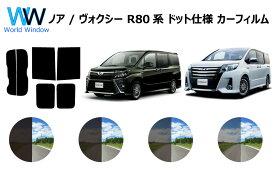 ノア ヴォクシー ( NOAH VOXY )※ドット仕様 (80系 ZRR80G / ZRR80W / ZWR80G / ZRR85G / ZRR85W) カット済みカーフィルム リアセット スモークフィルム 車 窓 日よけ UVカット (99%) カット済み カーフィルム ( カットフィルム リヤセット) 車検対応