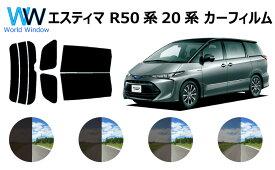 エスティマ R50系 (GSR50W/GSR55W/ACR50W/ACR55W/AHR20W(ハイブリッド)) カット済みカーフィルム リアセット スモークフィルム 車 窓 日よけ UVカット (99%) カット済み カーフィルム ( カットフィルム リヤセット リヤーセット リアーセット )