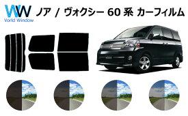 ノア ヴォクシー ( NOAH VOXY ) R6# 60系 (AZR60G / AZR65G)カット済みカーフィルム リアセット スモークフィルム 車 窓 日よけ UVカット (99%) カット済み カーフィルム ( カットフィルム リヤセット) 車検対応