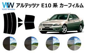 アルテッツァ E10 カット済みカーフィルム リアセット スモークフィルム 車 窓 日よけ UVカット (99%) カット済み カーフィルム ( カットフィルム リヤセット リヤーセット リアーセット )