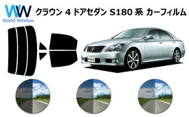 クラウン 4ドアセダン S18# (GRS180/GRS181/GRS182/GRS183/GRS184) カット済みカーフィルム リアセット スモークフィルム 車 窓 日よけ UVカット (99%) カット済み カーフィルム ( カットフィルム リヤセット リヤーセット リアーセット )
