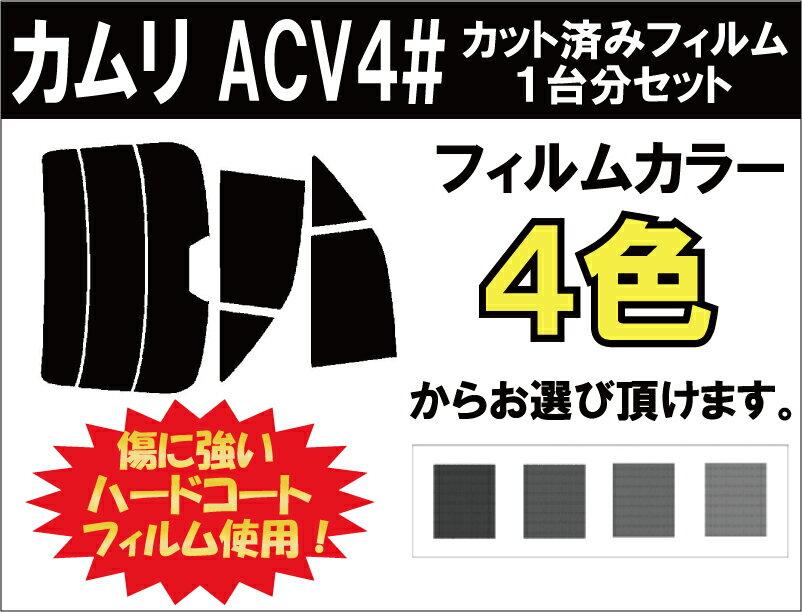 カムリ ACV4# カット済みカーフィルム リアセット スモークフィルム 車 窓 日よけ UVカット (99%) カット済み カーフィルム ( カットフィルム リヤセット リヤーセット リアーセット )