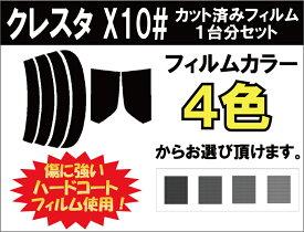 クレスタ X10# カット済みカーフィルム リアセット スモークフィルム 車 窓 日よけ UVカット (99%) カット済み カーフィルム ( カットフィルム リヤセット リヤーセット リアーセット )