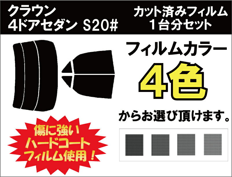 クラウン 4ドアセダン S20# カット済みカーフィルム リアセット スモークフィルム 車 窓 日よけ UVカット (99%) カット済み カーフィルム ( カットフィルム リヤセット リヤーセット リアーセット )