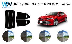 カムリ AXVH70 カット済みカーフィルム リアセット スモークフィルム 車 窓 日よけ 日差しよけ UVカット (99%) カット済み カーフィルム ( カットフィルム リヤセット リヤーセット リアーセット )