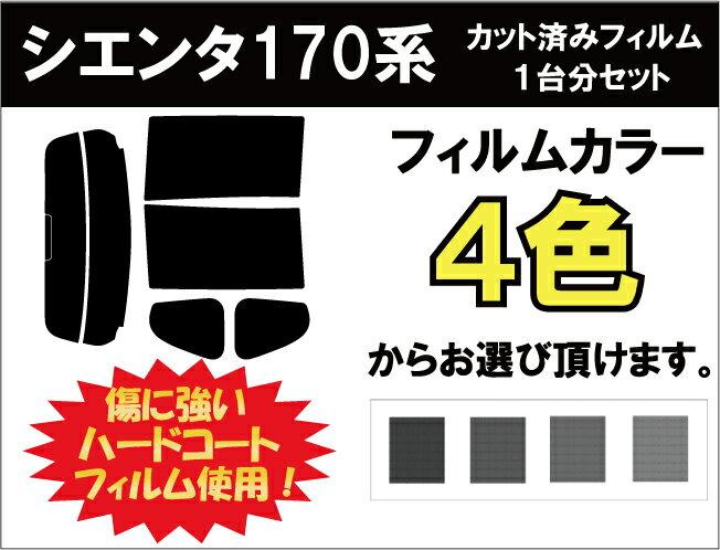 シエンタ NCP175G G カット済みカーフィルム リアセット スモークフィルム 車 窓 日よけ UVカット (99%) カット済み カーフィルム ( カットフィルム リヤセット リヤーセット リアーセット )