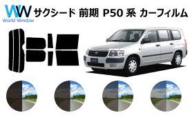 サクシード (P50系 NLP51V/NCP51V・55V・58G・59G) カット済みカーフィルム リアセット スモークフィルム 車 窓 日よけ UVカット (99%) カット済み カーフィルム ( カットフィルム リヤセット リヤーセット リアーセット )