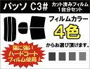 パッソ C3# カット済みカーフィルム リアセット スモークフィルム 車 窓 日よけ 日差しよけ UVカット (99%) カット済…