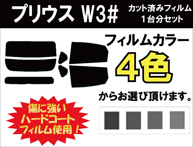プリウス W3# 30系 カット済みカーフィルム リアセット スモークフィルム 車 窓 日よけ UVカット (99%) カット済み カーフィルム ( カットフィルム リヤセット リヤーセット リアーセット )