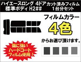 ハイエースロング 4ドア 標準ボディ H2## (200系 1〜3型) カット済みカーフィルム リアセット スモークフィルム 車 窓 日よけ 日差しよけ UVカット (99%) カット済み カーフィルム ( カットフィルム リヤセット) 車検対応