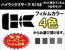 ハイラックスサーフ N18# カット済みカーフィルム リアセット スモークフィルム 車 窓 日よけ UVカット (99%) カッ…