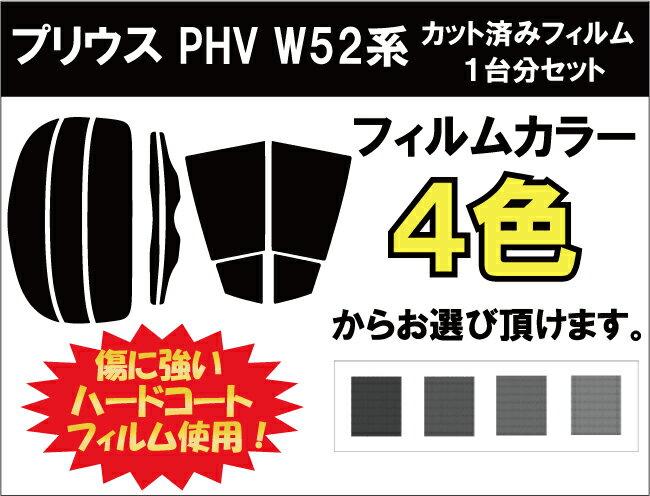 プリウス PHV ZVW52 グレード S カット済みカーフィルム リアセット スモークフィルム 車 窓 日よけ UVカット (99%) カット済み カーフィルム ( カットフィルム リヤセット リヤーセット リアーセット )