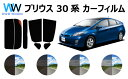 プリウス (30系 ZVW30) カット済みカーフィルム リアセット スモークフィルム 車 窓 日よけ UVカット (99%) カット済…
