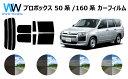 プロボックス P50系 / P160系 P50 P160 カット済みカーフィルム リアセット スモークフィルム 車 窓 日よけ UVカット …