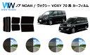 ノア ヴォクシー ( NOAH VOXY ) R7# 70系 (ZRR70G/70W/75G/75W) カット済みカーフィルム リアセット スモークフィルム…
