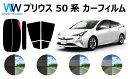 プリウス 50系 (VW50/ZVW51/ZVW55) カット済みカーフィルム リアセット スモークフィルム 車 窓 日よけ UVカット (99%…