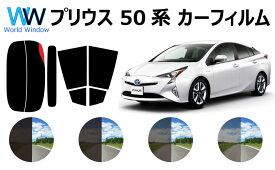 プリウス 50系 (VW50/ZVW51/ZVW55) カット済みカーフィルム リアセット スモークフィルム 車 窓 日よけ UVカット (99%) カット済み カーフィルム ( カットフィルム リヤセット) 車検対応