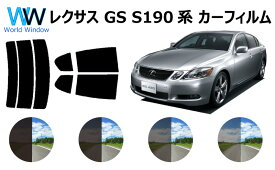カット済みカーフィルム レクサスGS S19# (GRS190/GRS191/GRS196) リアセット スモークフィルム 車 窓 日よけ 日差しよけ UVカット (99%) カット済み カーフィルム ( カットフィルム リヤセット) 車検対応