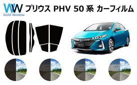 プリウス PHV ZVW52 プレミアム グレード カット済みカーフィルム リアセット スモークフィルム 車 窓 日よけ UVカット (99%) カット済み カーフィルム ( カットフィルム リヤセット) 車検対応