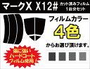 マークX X12# カット済みカーフィルム リアセット スモークフィルム 車 窓 日よけ UVカット (99%) カット済み カーフ…