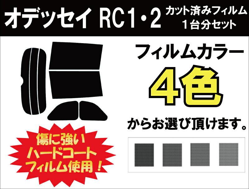 オデッセイ RC1・2 カット済みカーフィルム リアセット スモークフィルム 車 窓 日よけ UVカット (99%) カット済み カーフィルム ( カットフィルム リヤセット リヤーセット リアーセット )