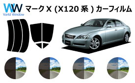 マークX X12# カット済みカーフィルム リアセット スモークフィルム 車 窓 日よけ UVカット (99%) カット済み カーフィルム ( カットフィルム リヤセット) 車検対応