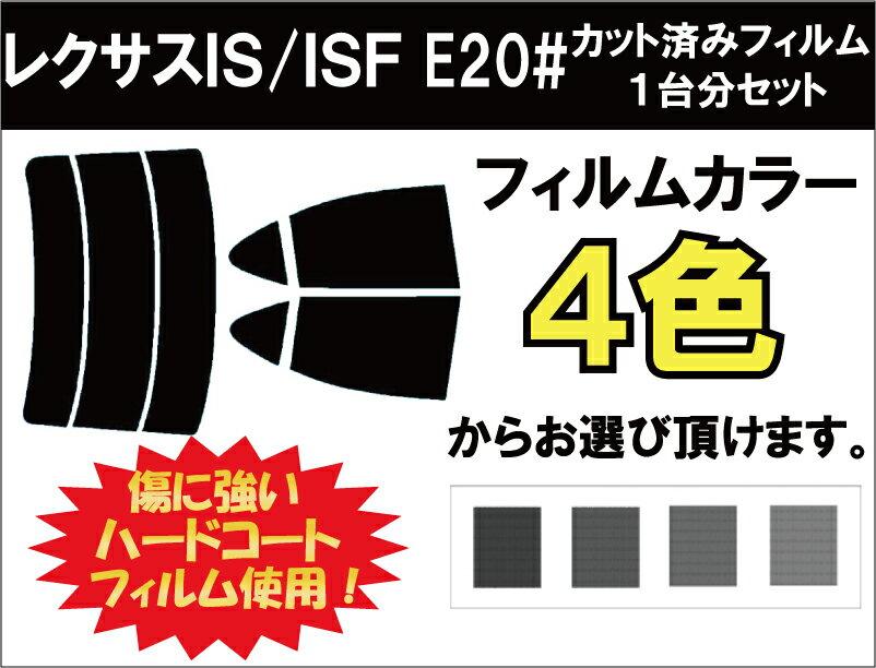 レクサスIS / ISF E20# カット済みカーフィルム リアセット スモークフィルム 車 窓 日よけ 日差しよけ UVカット (99%) カット済み カーフィルム ( カットフィルム リヤセット リヤーセット リアーセット )