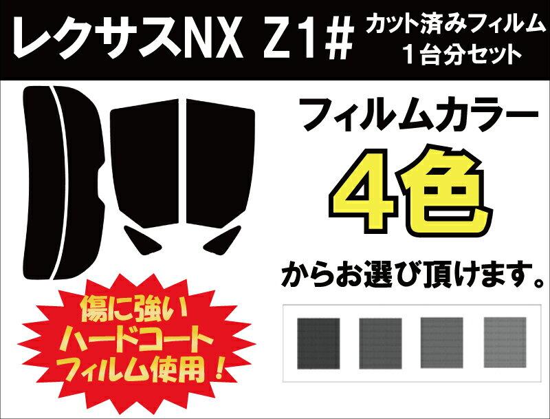 レクサス NX カット済みカーフィルム リアセット スモークフィルム 車 窓 日よけ 日差しよけ UVカット (99%) カット済み カーフィルム ( カットフィルム リヤセット リヤーセット リアーセット )