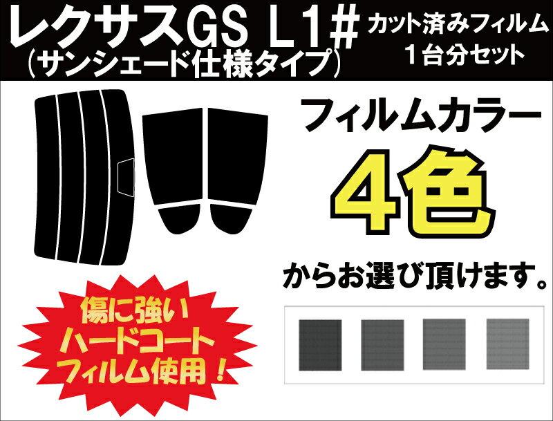 レクサスGS L1# ※サンシェード仕様 カット済みカーフィルム リアセット スモークフィルム 車 窓 日よけ 日差しよけ UVカット (99%) カット済み カーフィルム ( カットフィルム リヤセット リヤーセット リアーセット )