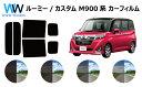 ルーミー / ルーミーカスタム M900A グレードG カット済みカーフィルム リアセット スモークフィルム 車 窓 日よけ UV…