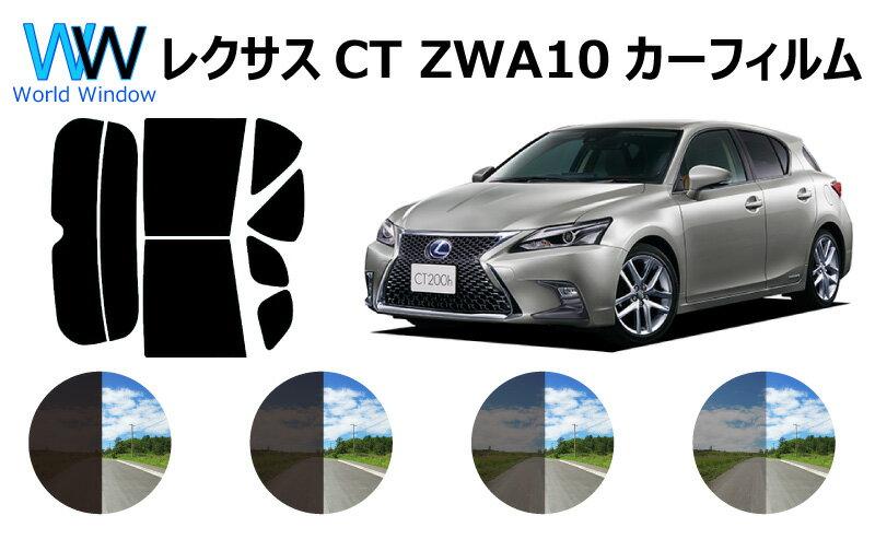 レクサスCT ZWA10 カット済みカーフィルム リアセット スモークフィルム 車 窓 日よけ 日差しよけ UVカット (99%) カット済み カーフィルム ( カットフィルム リヤセット リヤーセット リアーセット )
