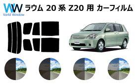 ラウム Z2# カット済みカーフィルム リアセット スモークフィルム 車 窓 日よけ 日差しよけ UVカット (99%) カット済み カーフィルム ( カットフィルム リヤセット リヤーセット リアーセット )